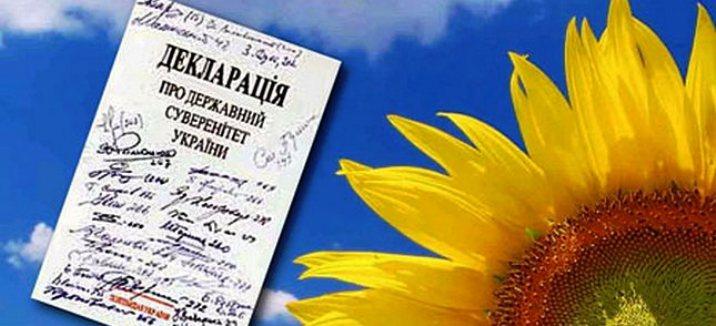 16 липня – День прийняття Декларації про державний суверенітет України