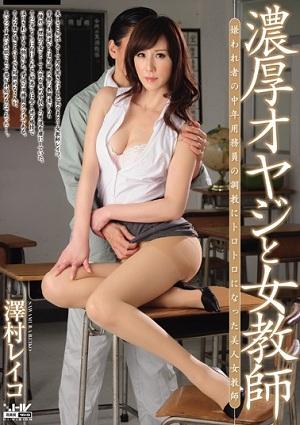 Rich Father And A Woman Teacher Sawamura Reiko [WANZ-308 Sawamura Reiko (Takasaka Honami | Takasaka Masumi)]