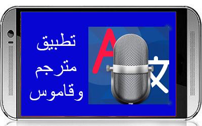 تنزيل تطبيق مترجم وقاموس Translator and dictionary APK