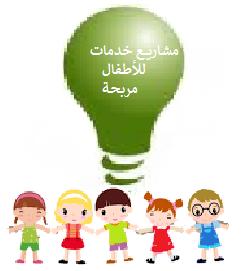 مشاريع خدمات للاطفال-مربحة-صغيرة-مشروع خاص بصغار السن و الكيدز
