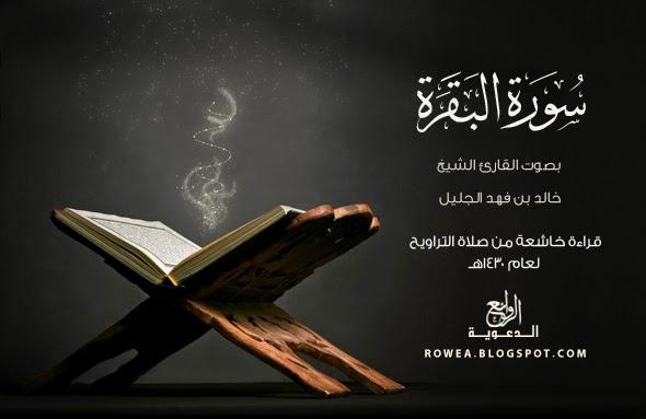 تحميل سورة البقرة خالد الجليل Mp4