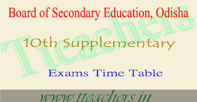 Odisha HSC 10th Supplementary Exam Time Table 2017