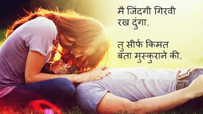 Hindi Love Poetry and Status for Whatsapp