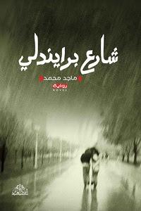 شارع برايندلي - ماجد محمد