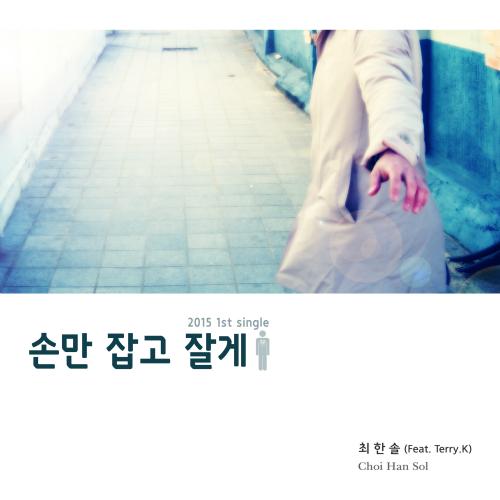 [Single] Choi Han Sol – 손만 잡고 잘게