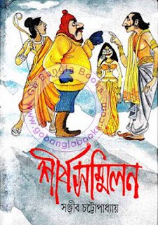 Shirsha Sammilan by Sanjib Chattopadhyay