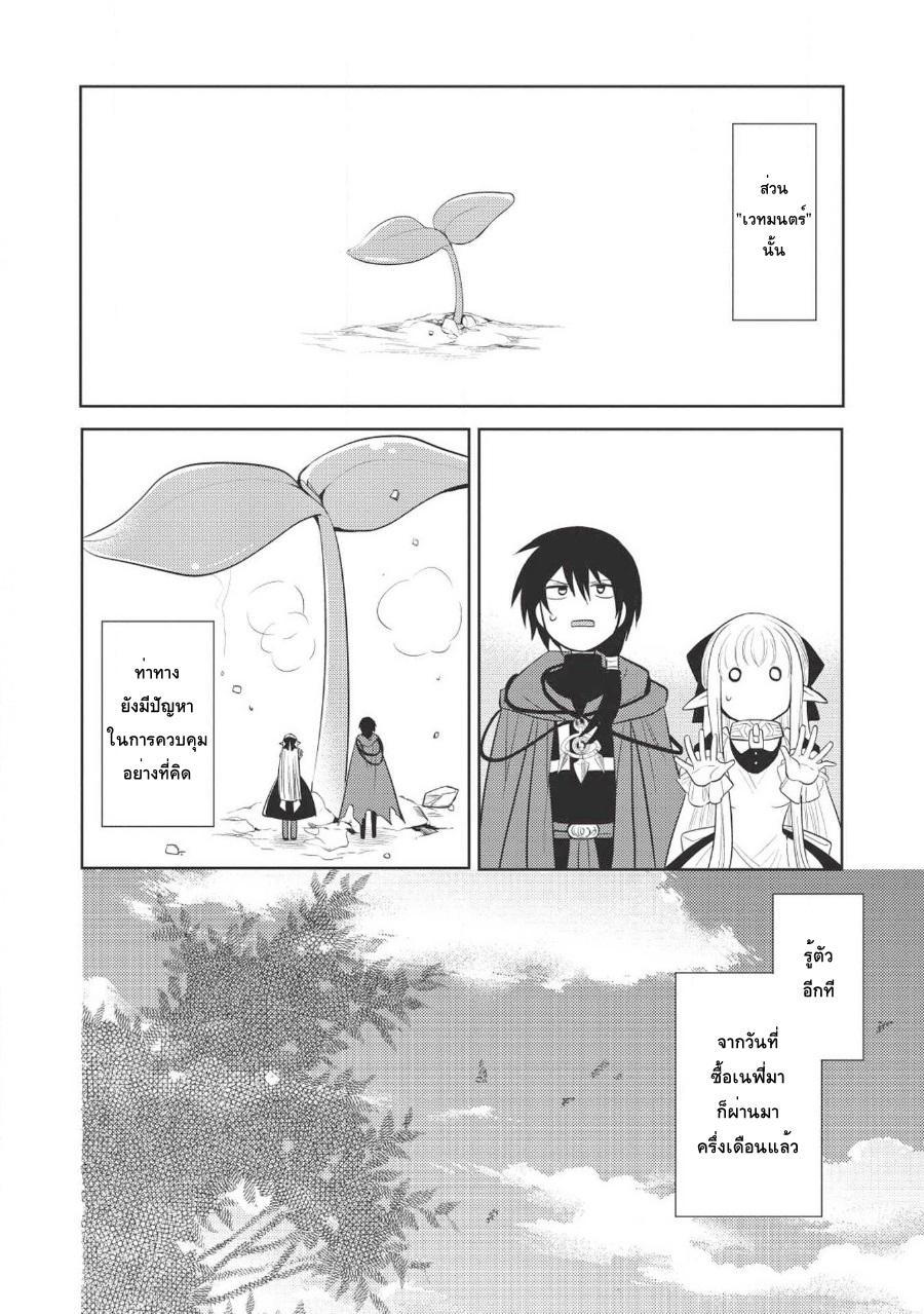 อ่านการ์ตูน Maou no Ore ga Dorei Elf wo Yome ni Shitanda ga Dou Medereba Ii ตอนที่ 8 หน้าที่ 24