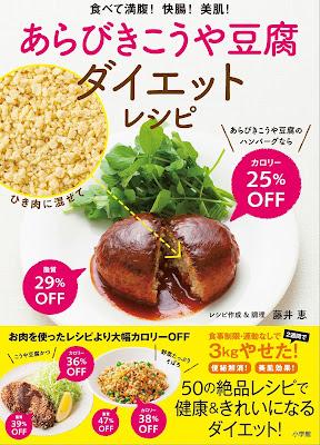 あらびきこうや豆腐ダイエットレシピ 食べて満腹!快腸!美肌! raw zip dl