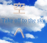http://rinnogogo.com/game9/Take%20off%20to%20the%20sky.html