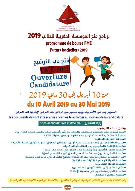 برنامج منح المؤسسة المغربية للطالب 2019 Programme de bourse FME