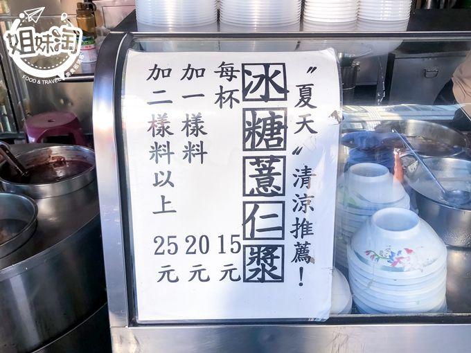 高雄 美食 冰品推薦 必吃 三民區 鄧家粉圓冰 銅板美食