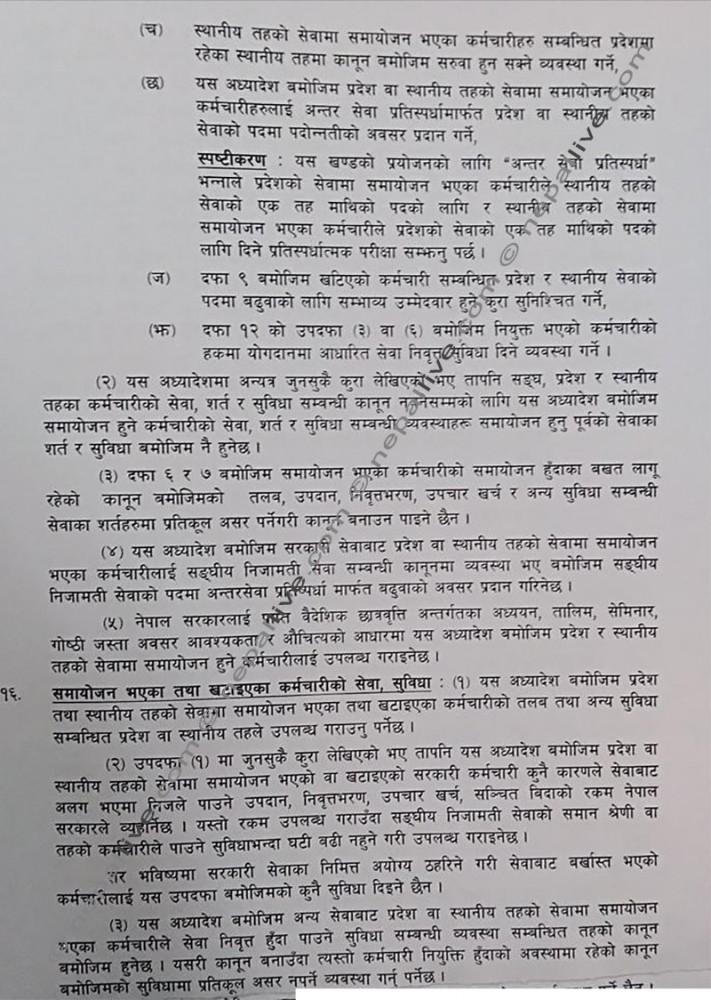 Karmachari Samayojan Adhyadesh 2075_10