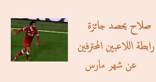 صلاح يحصد جائزة رابطة اللاعبين المحترفين عن شهر مارس
