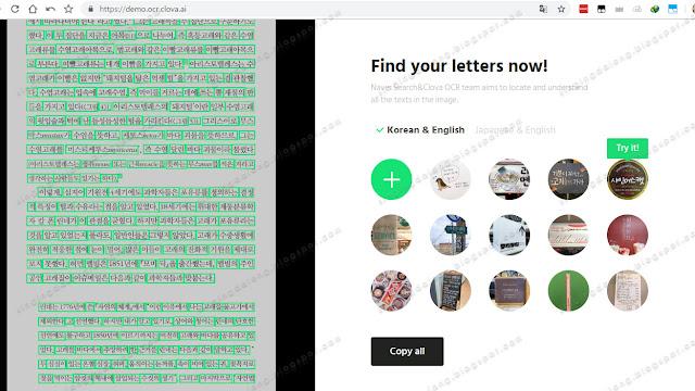 Hancom Office 2020 OCR Korean Language Recognition Test