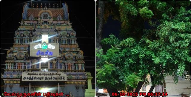 Anakaputhur Shiva Temple