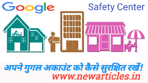 google safety center kya hai,www.newarticles.in