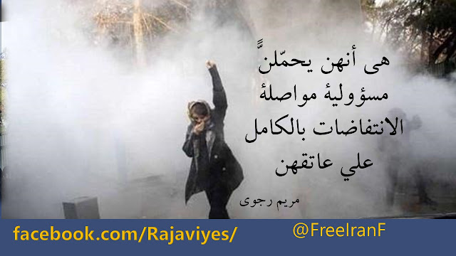 مؤتمر #المعارضة_الإيرانية:#'انتفاضة #إيران ودور#المرأة