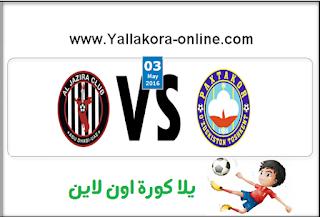 مشاهدة مباراة الجزيرة وباختاكور بث مباشر بتاريخ 03-05-2016 دوري أبطال آسيا