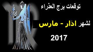 توقعات برج العذراء لشهر اذار/ مارس 2017