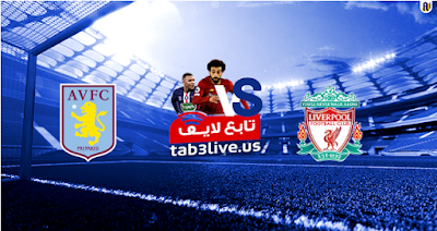 مشاهدة مباراة ليفربول وأستون فيلا بث مباشر بتاريخ 05-07-2020 في الدوري الانجليزي