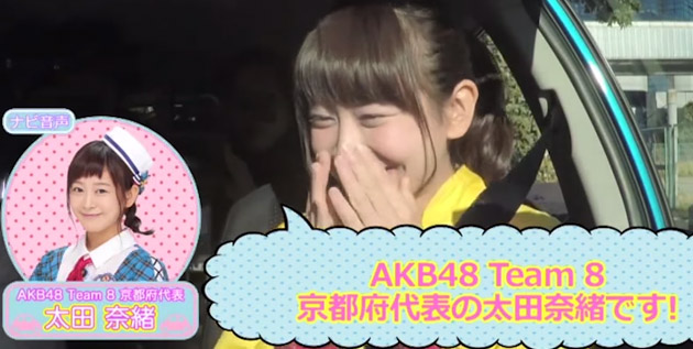 http://akb48-daily.blogspot.hk/2016/02/team-8-navi-car-video-report.html