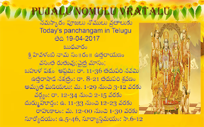 Today' s Panchangam in Telugu, Sri Lakshmi Ganapati Stotram in English, Sankata nasana ganesha stotram in Telugu,