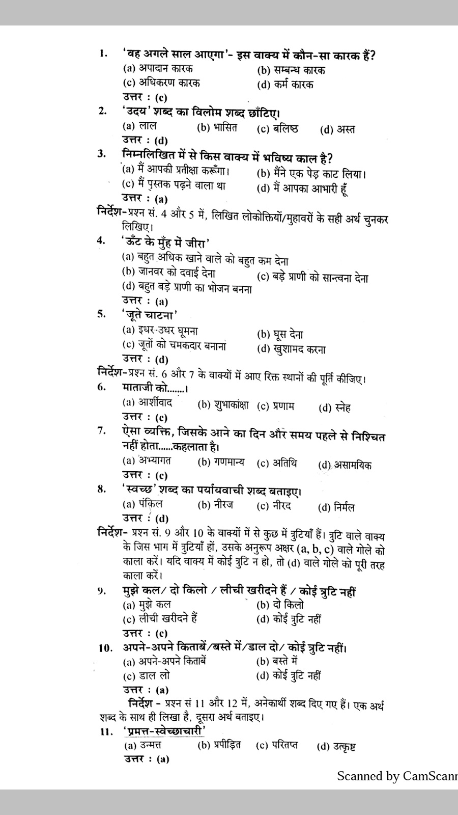 Up lekhpal solved papers – question paper pdf in hindi download.