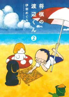 [伊奈めぐみ] 将棋の渡辺くん 第01-02巻