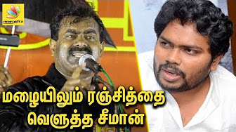Seeman speech against Pa Ranjith on Caste Issue