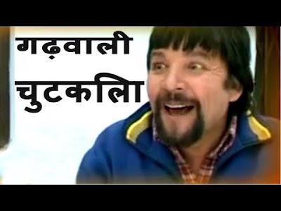 Garhwali Message