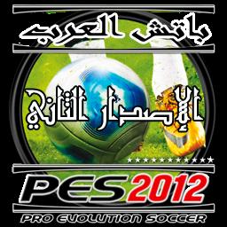Pes 2012 Arab Patch V2 باتش العرب الإصدار الثاني