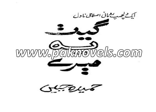 Urdu Novel By Hameeda Jabeen