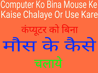 Computer-Ko-Bina-Mouse-Ke-Kaise-Use-Kare-Or-Chalaye-Keyword-Shortcut-Se