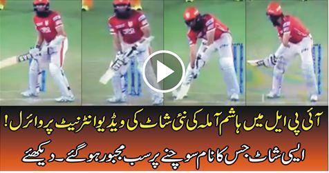 SPORTS, CRICKET, Hashim Amla, ipl 2017, Hashim Amla New Tweety Shot in IPL Video Goes viral, viral video,