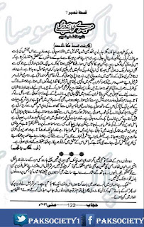Mere khwab zinda hain by Nadia Fatima Rizvi Episode 7