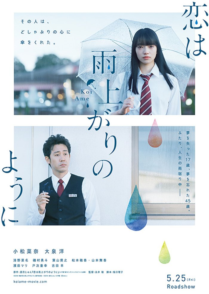 Koi wa Ameagari no You ni live-action poster