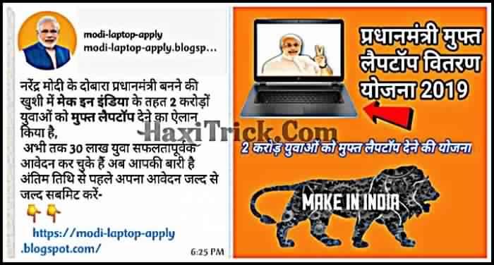 Pradhan Mantri Make In India Laptop Yojna 2019