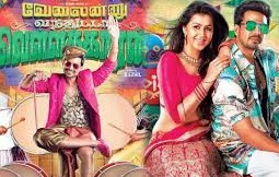 Watch Velainu Vandhutta Vellaikaaran (2016) DVDScr Tamil Full Movie Watch Online Free Download
