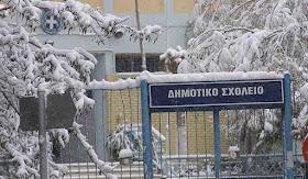 ΔΤ για κλειστά σχολεία σε Κολινδρό και Παλαιόστανη για σήμερα 19-01-2017 λόγω χιονόπτωσης