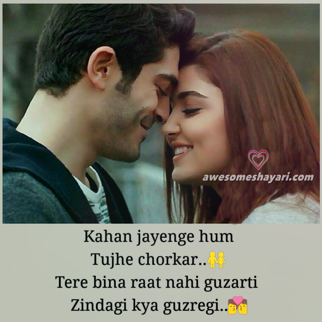 Best Romantic Shayari photos