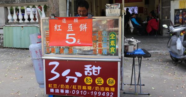 《台中.豐原》5元還願紅豆餅,每天中午就完售,只賣到5/31日
