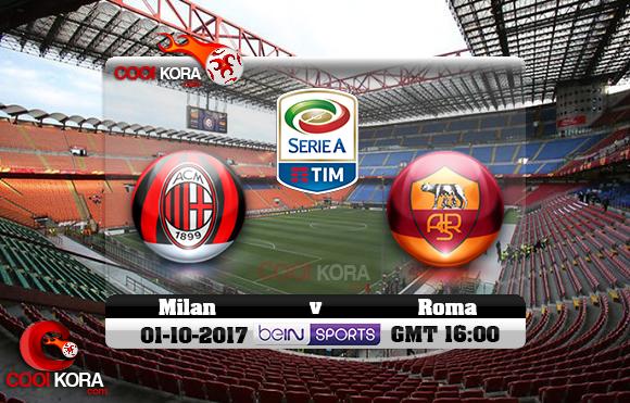 مشاهدة مباراة ميلان وروما اليوم 1-10-2017 في الدوري الإيطالي