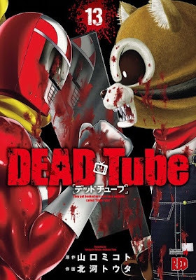 DEAD Tube -デッドチューブ- 第01-13巻 zip online dl and discussion