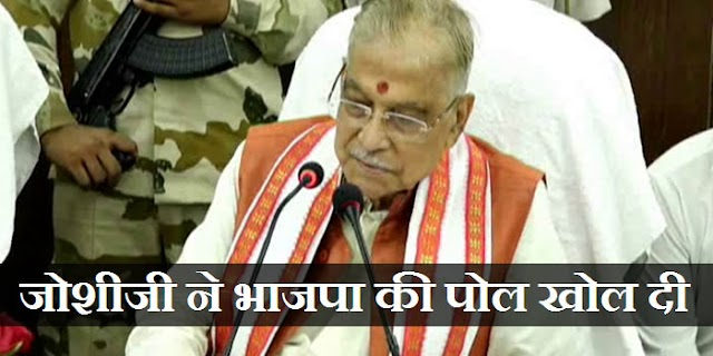मुरली मनोहर जोशी ने भाजपा की पोल खोल दी, खुला-खत लिखा   NATIONAL NEWS