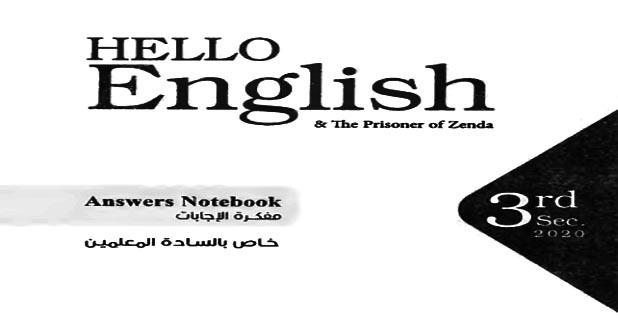 تحميل كتاب المعلم انجليزي ثالث متوسط ف2
