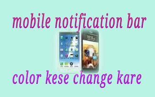 Mobile notification bar color full kese banaye 1