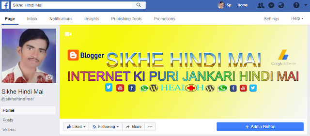 facebook like fun page kaise banaye