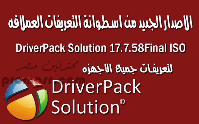الاصدار الجديد من اسطوانة التعريفات العملاق DriverPack Solution 17.7.58Final ISO