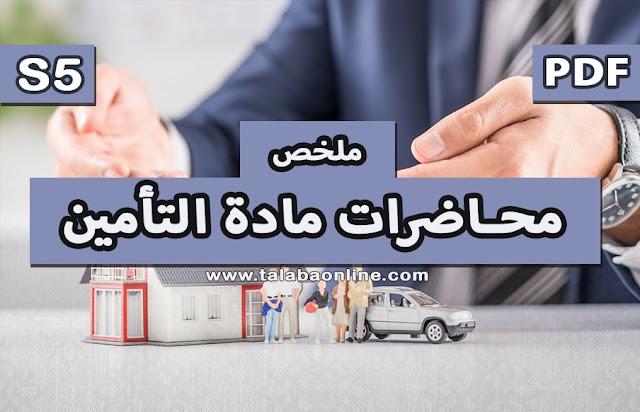 تحميل ملخص محاضرات مادة التأمين S5 - PDF