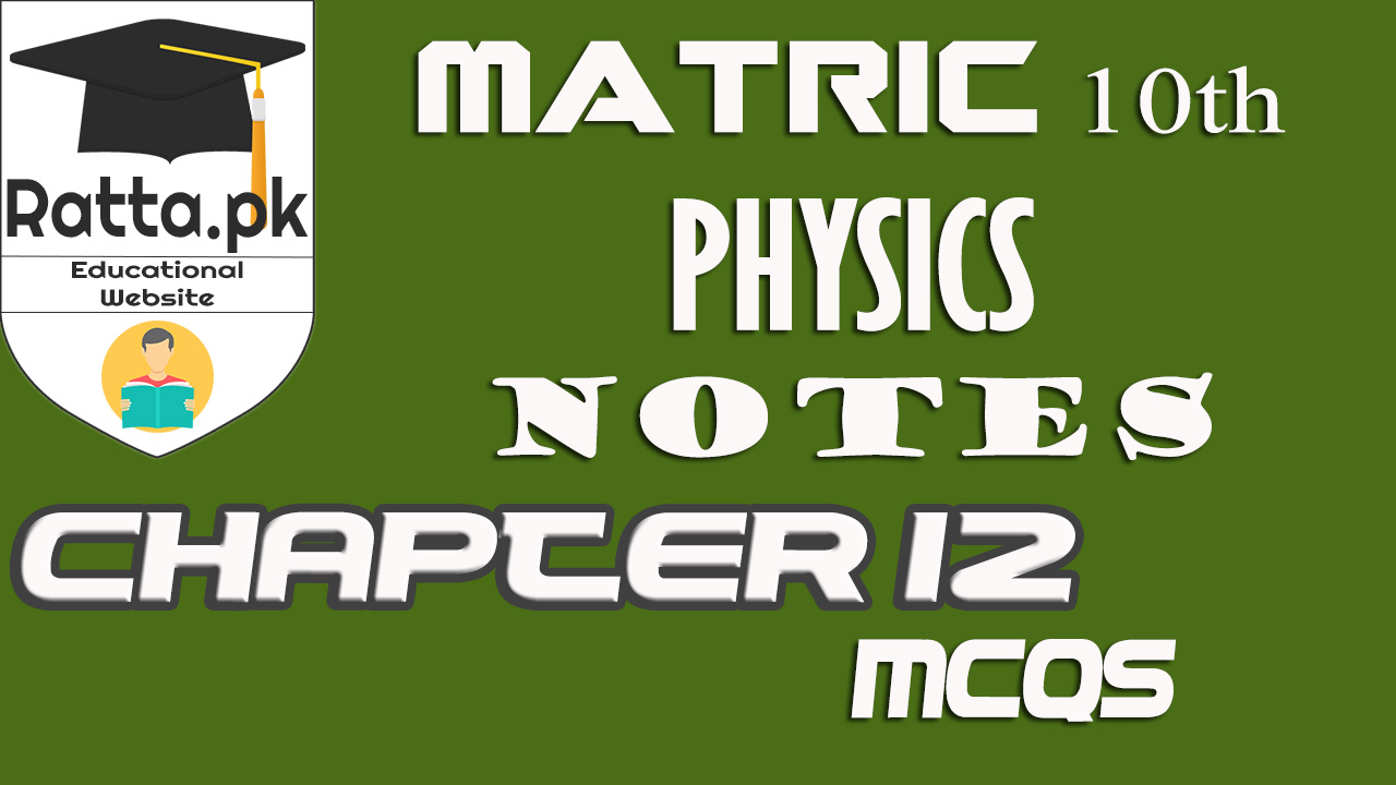 10th Physics Chapter 12 Geometrical Optics MCQs | Matric Physics Notes
